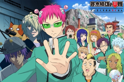 Download Saiki Kusuo no Sainan: Kanketsuhen (main) Anime