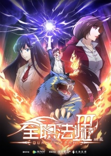 Download Quanzhi Fashi 3 (main) Anime