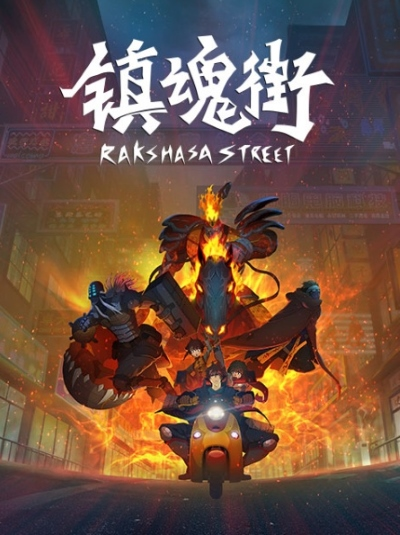 Download Rakshasa Street (main) Anime
