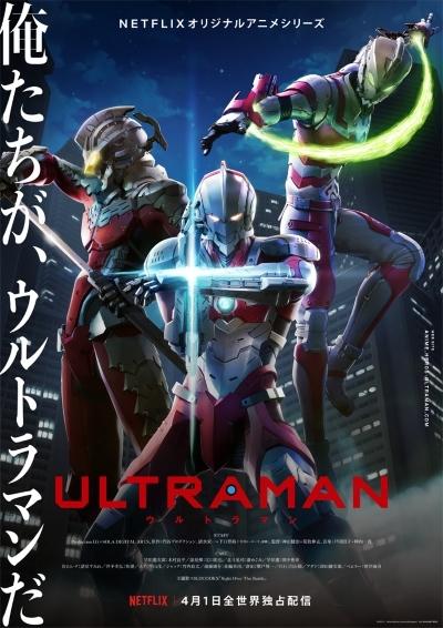 Download Ultraman (main) Anime