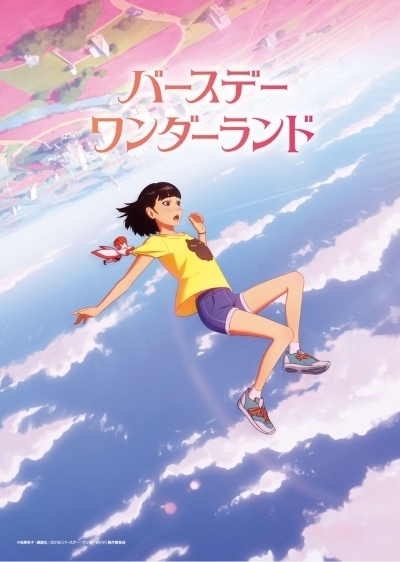 Download Birthday Wonderland (main) Anime