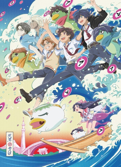 Download Sarazanmai (main) Anime