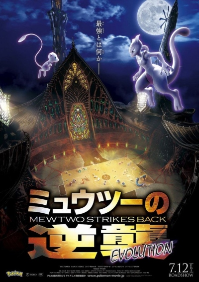 Download Mewtwo no Gyakushuu: Evolution (main) Anime