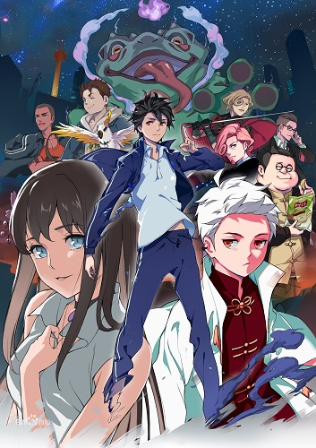 Download Xian Wang De Ri Chang Sheng Huo (main) Anime