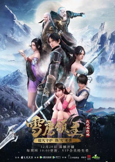 Download Xue Ying Lingzhu (main) Anime