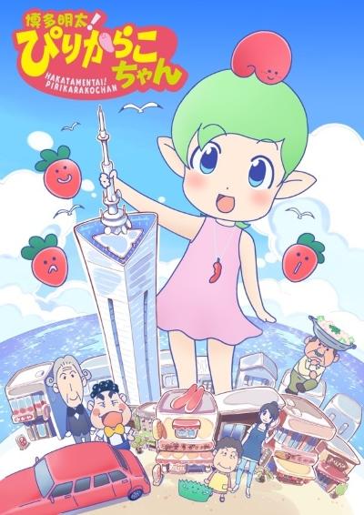 Download Hakata Mentai Pirikarako-chan Anime