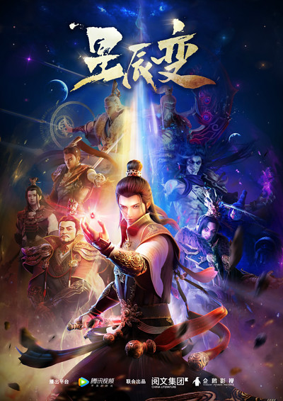 Download Xing Chen Bian (main) Anime