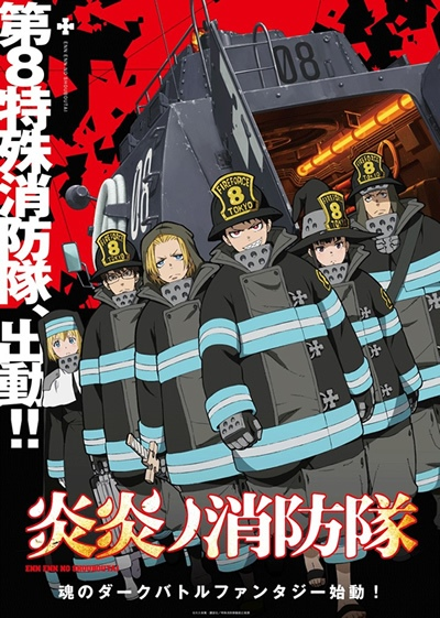 Download En`en no Shouboutai (main) Anime