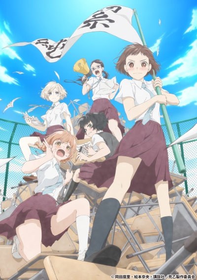 Download O Maidens in Your Savage Season (official) Anime