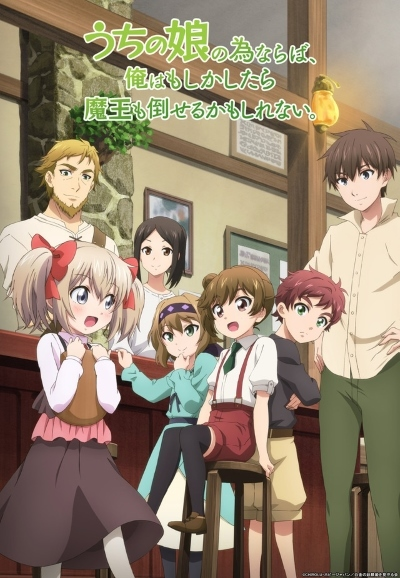 Download Uchi no Ko no Tame Naraba, Ore wa Moshikashitara Maou mo Taoseru Kamo Shirenai. (main) Anime