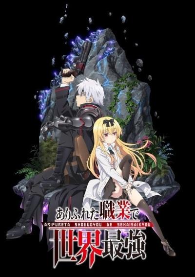 Download Arifureta Shokugyou de Sekai Saikyou (main) Anime