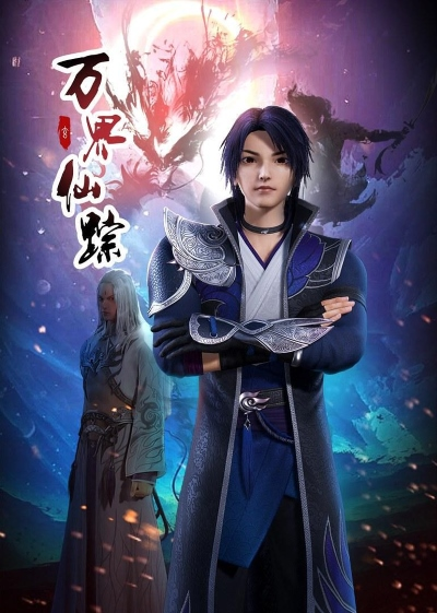 Download Wan Jie Xian Zong Di Er Ji (main) Anime