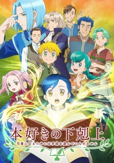 Download Honzuki no Gekokujou: Shisho ni Naru Tame ni wa Shudan o Erande Iraremasen (main) Anime