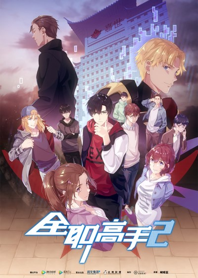 Download Quanzhi Gaoshou 2nd Season (main) Anime