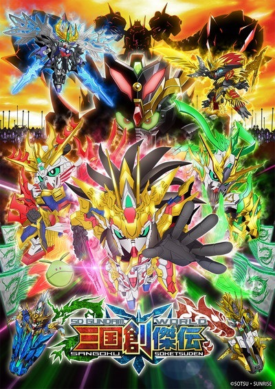 Download SD Gundam World: Sangoku Souketsuden (main) Anime