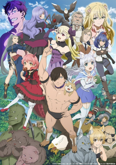Download Hataage! Kemono Michi (main) Anime