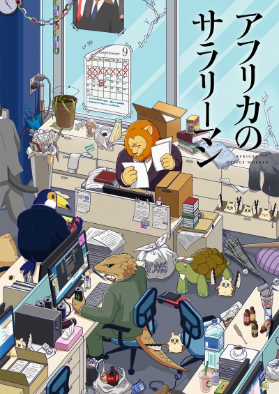 Download Africa no Salaryman (2019) (main) Anime