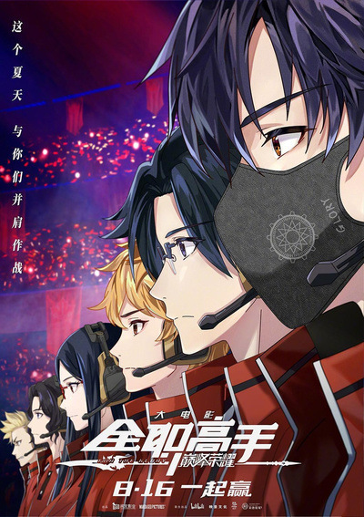 Download Quanzhi Gaoshou: Dianfeng Rongyao (main) Anime