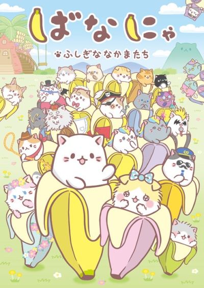 Download Bananya and the Curious Bunch (official) Anime