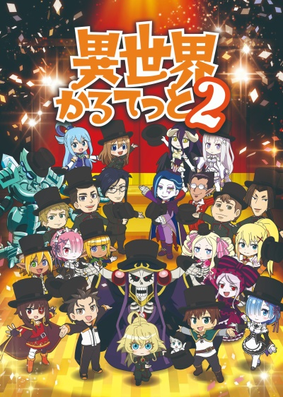 Download Isekai Quartet 2 (main) Anime
