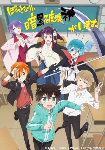 Download Boku no Tonari ni Ankoku Hakaishin ga Imasu. (main) Anime