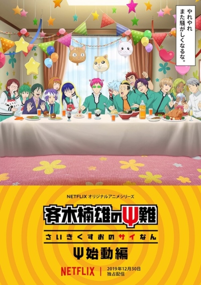 Download Saiki Kusuo no Sainan: Saishidou Hen (main) Anime