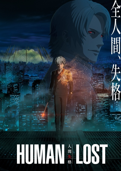 Download Human Lost (main) Anime