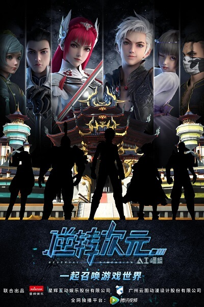 Download Nizhuan Ciyuan: AI Jueqi (main) Anime