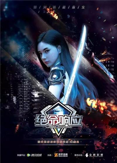 Download Jue Ming Xiang Ying (main) Anime