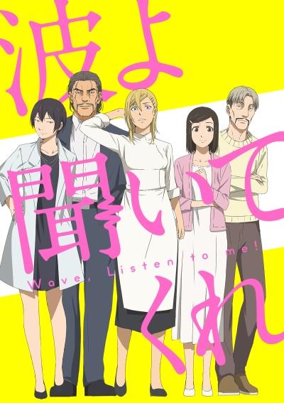 Download Nami yo Kiite Kure (main) Anime