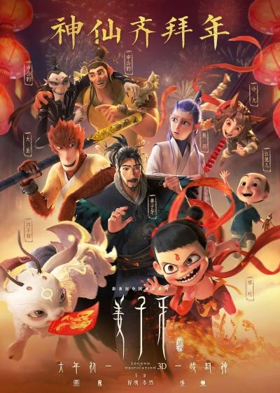 Download Jiang Ziya (main) Anime