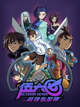 Download Wu Liuqi: Zui Qiang Fa Xing Shi (main) Anime