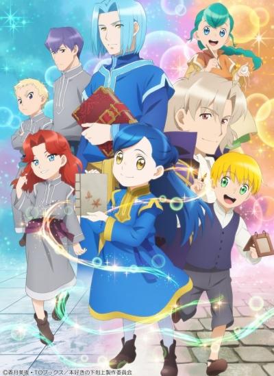 Download Honzuki no Gekokujou: Shisho ni Naru Tame ni wa Shudan o Erande Iraremasen (2020) (main) Anime