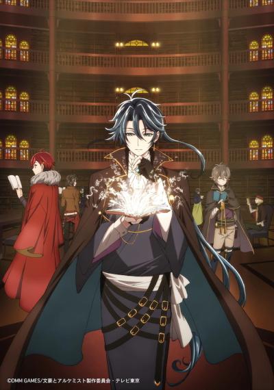 Download Bungou to Alchemist: Shinpan no Haguruma (main) Anime