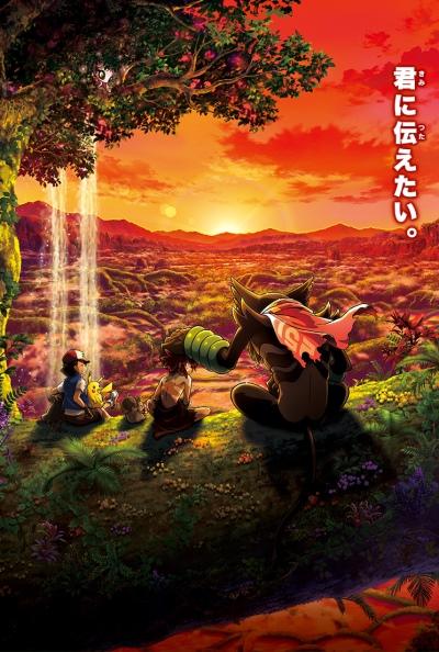 Download Gekijouban Pocket Monsters: Koko (main) Anime