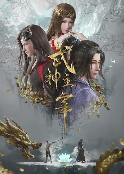 Download Wu Shen Zhu Zai (main) Anime