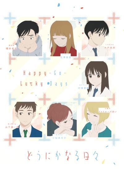 Download Dounika Naru Hibi (main) Anime