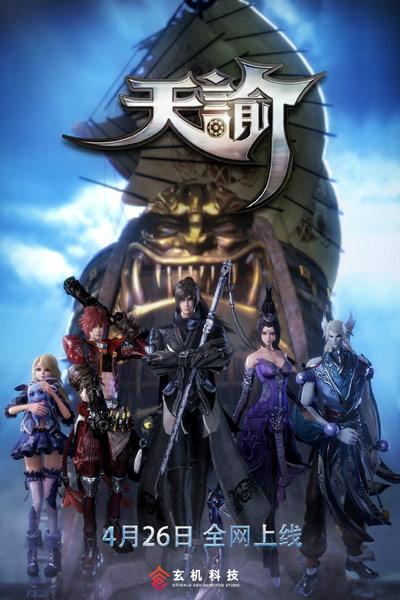 Download Tian Yu (main) Anime