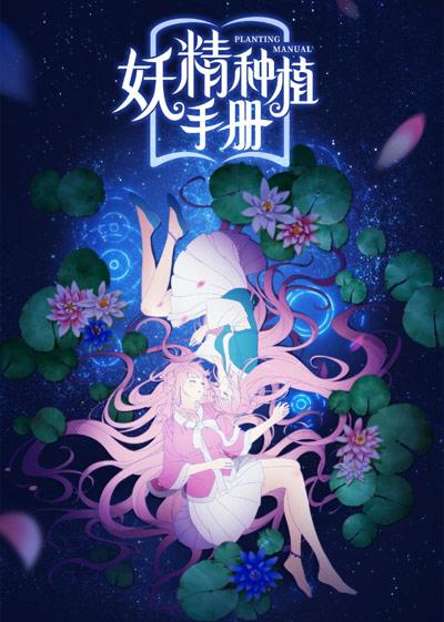 Download Yao Jing Zhong Zhi Shou Ce (main) Anime
