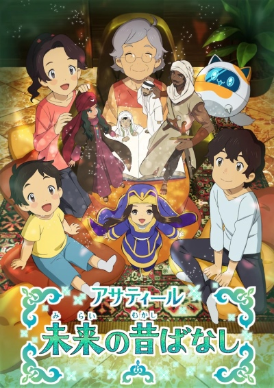 Download Asatir: Mirai no Mukashibanashi (main) Anime