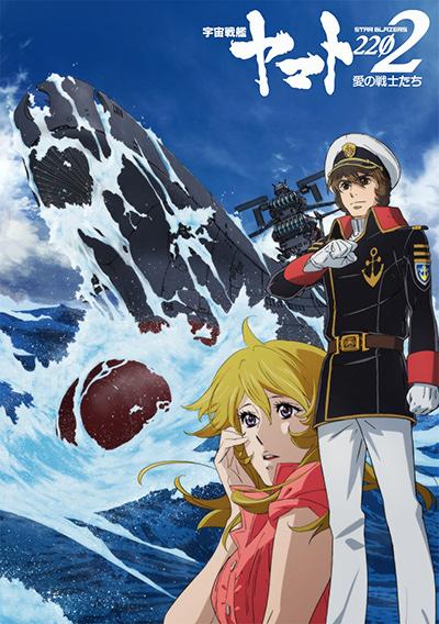 Download Uchuu Senkan Yamato 2202: Ai no Senshi-tachi (main) Anime
