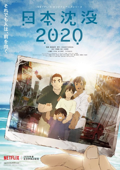 Download Nihon Chinbotsu 2020 (main) Anime