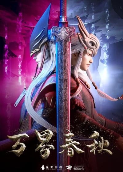 Download Wan Jie Chun Qiu (main) Anime