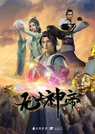 Download Wu Shang Shen Di (main) Anime