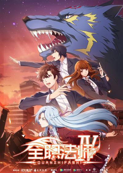 Download Quanzhi Fashi IV (main) Anime