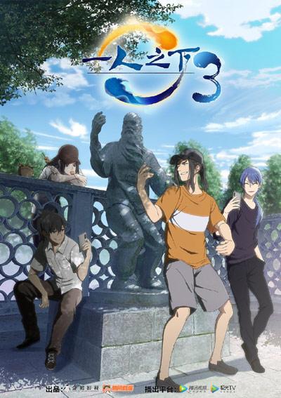 Download Yiren Zhi Xia Di San Ji (main) Anime