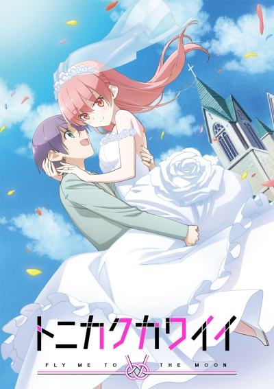 Download Tonikaku Kawaii (main) Anime