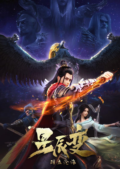 Download Xing Chen Bian (2020) (main) Anime
