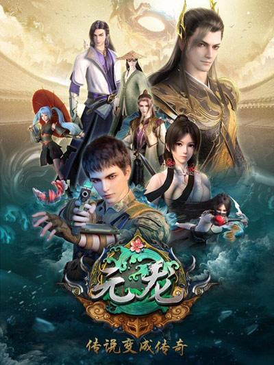 Download Yuan Long (main) Anime