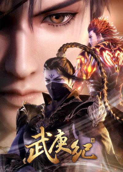 Download Wu Geng Ji III: Sanjie Yuanqi (main) Anime